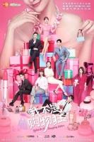 [中] 我不是購物狂 (Rebirth of Shopping Addict) (2020) [Disc 1/2]