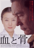 [日] 血與骨 (Blood and Bones) (2004) [搶鮮版]