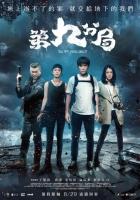 [中] 第九分局 (The 9th Precinct) (2019) [搶鮮版]