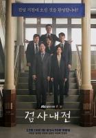 [韓] 檢察官內傳/檢察官內戰 (검사내전/ Diary of a Prosecutor) (2019)[Disc 2/2] [台版字幕]