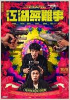 [中] 江湖無難事 (The Gangs,the Oscars,and the Walking Dead) (2019) [搶鮮版]