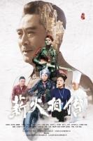 [中] 薪火相傳/童年周恩來 (Passing the Torch) (2019) [搶鮮版]