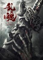 [中] 陳情令之亂魄 (Fatal Journey) (2020) [搶鮮版]