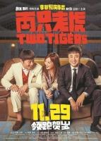 [中] 兩隻老虎(Two Tigers) (2019) [搶鮮版]