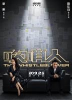 [中] 吹哨人(The Whistleblower) (2019) [搶鮮版]