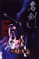 [中] 名劍 修復版 (The Sword) (1980) [搶鮮版]