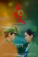 [中] 崮上情天 (Love of Gushan) (2019) [搶鮮版]