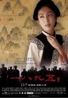 [中] 一八九五 (1895 in Formosa) (2008) [搶鮮版]