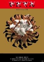 [日] 韋馱天:東京奧運物語/東京奧運的故事( いだてん~東京オリムピック噺/ Tokyo Olympics Story) (2019)[Disc 3/4]