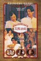 [中] 天馬茶房 (THE MARCH OF HAPPINESS) (1999) [搶鮮版]