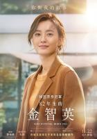 [韓] 82年生的金智英 (Kim Ji-Young Born 1982) (2019) [搶鮮版]
