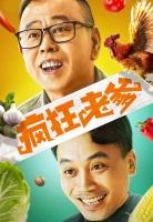 [中] 瘋狂老爹 (Crazy Daddy) (2020) [搶鮮版]