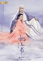 [中] 三生三世十裡桃花續集-三生三世枕上書 (Eternal Love of Dream) (2020) [Disc 2/3] [台版字幕]