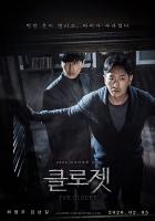 [韓] 陰櫥 (The Closet) (2020) [搶鮮版]