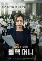 [韓] 黑計畫 (Black Money) (2019) [搶鮮版]