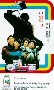 [中] 鬼屋有寶 (Heartbeat 100) (1987) [搶鮮版]