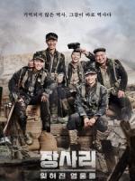 [韓] 長沙里之戰 - 被遺忘的英雄 (Battle of Jangsari) (2019)