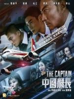 [中] 中國機長 (The Chinese Pilot) (2019)