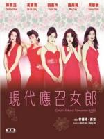 [中] 現代應召女郎 (Girls Without Tomorrow) (1992)
