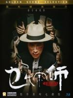 [中] 乜代宗師 (The Grand Grandmaster) (2020)
