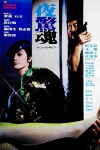 [中] 夜驚魂 (HE LIVES BY NIGHT) (1982) [搶鮮版]