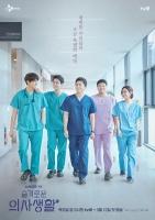 [韓] 機智醫生生活 (Hospital Playlist) (2020) [台版字幕]