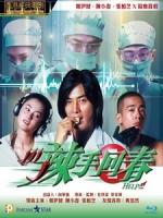[中] 辣手回春 (Help) (2000)