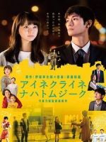 [日] 小小夜曲 (Little Nights, Little Love) (2019)[台版字幕]