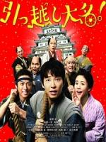 [日] 武士搬家好吃驚 (Samurai Shifters) (2019)[台版字幕]