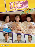 [中] 蝸牛上班族 (Gift from Heaven) (1989)