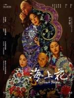 [中] 海上花 (Flowers of Shanghai) (1998)[台版]