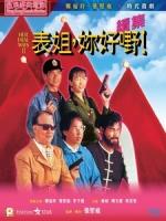 [中] 表姐你好 2 (Her Fatal Ways II) (1991)