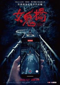 [中] 女鬼橋 (The Bridge Curse) (2020) [搶鮮版]