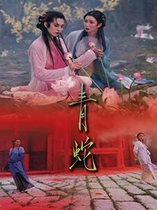 [中] 青蛇 (Green Snake) (1993) [搶鮮版]