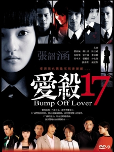 [台] 愛殺17 (Bump off Lover 17) (2006)[Disc 2/2]