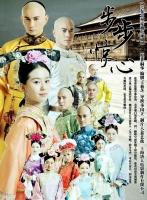 [陸] 步步驚心 (Scarlet Heart) (2011) [Disc 2/3] [台版字幕]