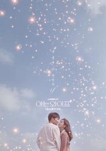 [韓] 認識的妻子 (아는 와이프/ Familiar Wife)  (2018)[Disc 2/2]