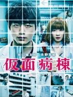 [日] 假面病棟 (Mask Ward) (2020)