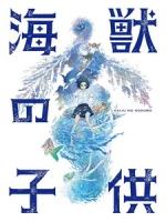 [日] 海獸之子 (Children of the Sea) (2019)[台版字幕]