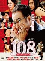 [日] 108~海馬五郎的復仇與冒險~ (108 - Revenge and Adventure of Goro Kaiba) (2019)[台版字幕]
