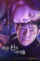 [韓]小神的兒女 (Children of A Lesser Go/작은 신의 아이들) (2018) [Disc 2/2]