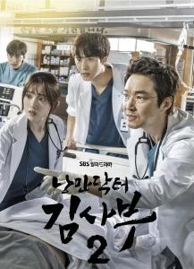 [韓] 浪漫醫生金師傅2 (Dr. Romantic 2/낭만닥터) [台版字幕]