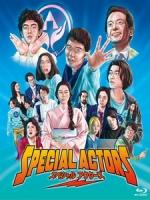 [日] 特約經紀公司 (Special Actors) (2019)[台版字幕]