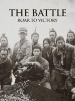 [韓] 鳳梧洞戰役 (The Battle Roar to Victory) (2019)[台版字幕]