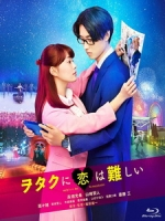 [日] 阿宅的戀愛太難 (Wotakoi - Love Is Hard for Otaku) (2020)