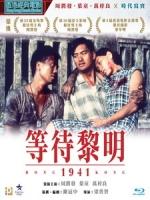 [中] 等待黎明 (Hong Kong 1941) (1984)