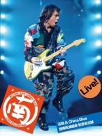 伍佰&China Blue透南風演唱會 (Wu Bai & China Blue south wind live) (2018)