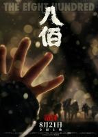 [中] 八佰 (The Eight Hundred) (2020) [搶鮮版]