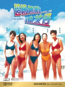 [中] 超級無敵追女仔 (L...O...V...E...LOVE) (1997)