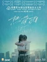 [中] 熱帶雨 (Wet Season) (2019)